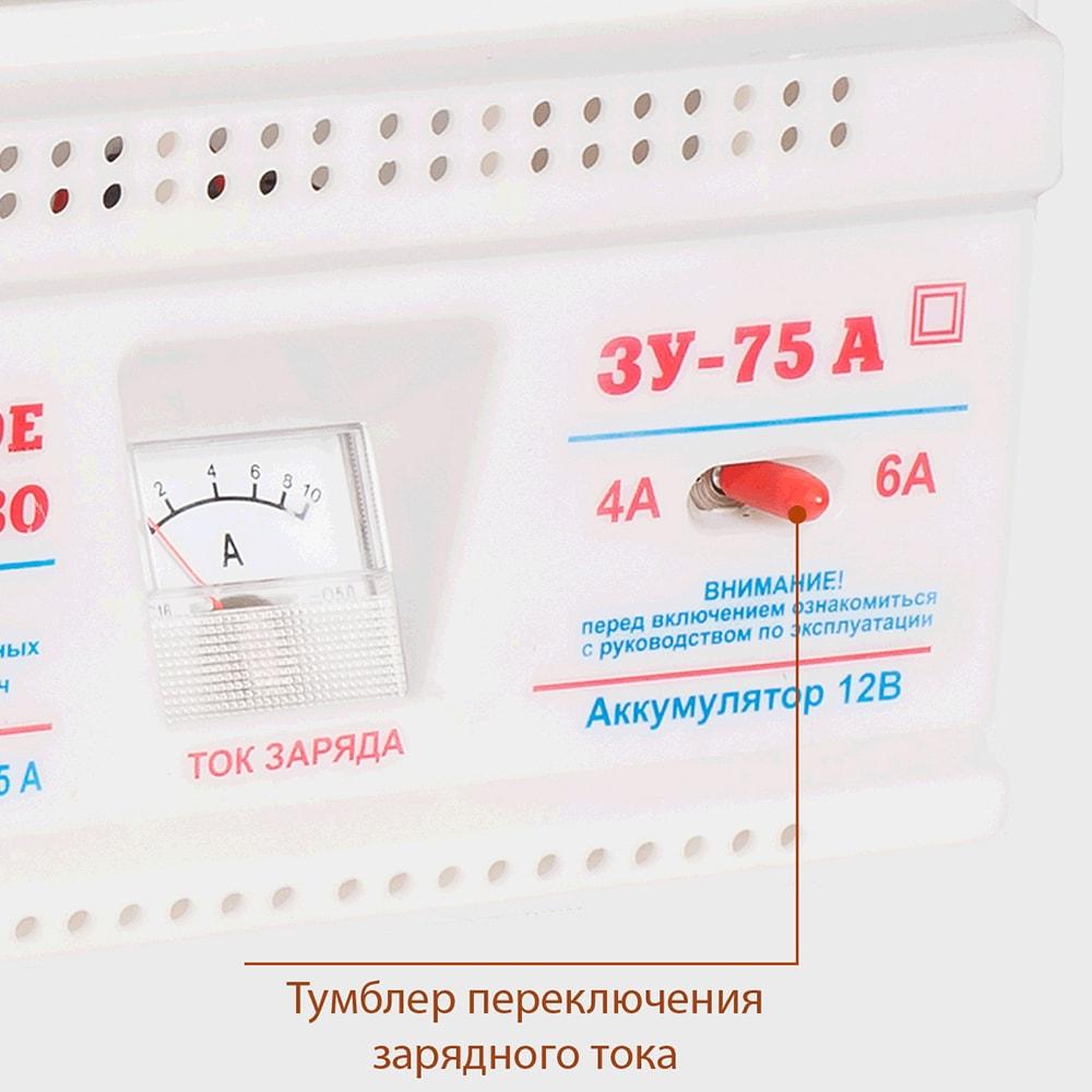 Зу 75 инструкция электроприбор