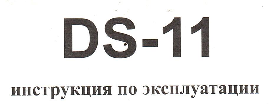 Digitronic Ds11 Ds10 Схема Подключения